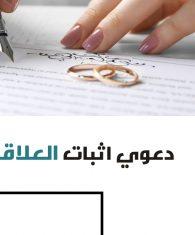 اثبات زواج الاجانب