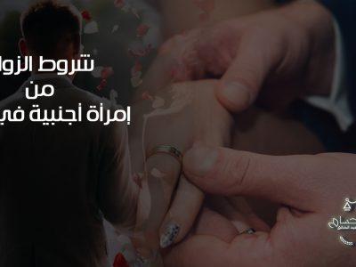 شروط الزواج من إمرأة أجنبية في مصر